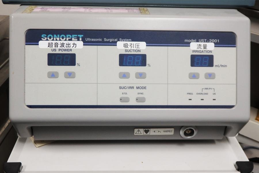 超音波手術器:椎間板ヘルニアで使用します。