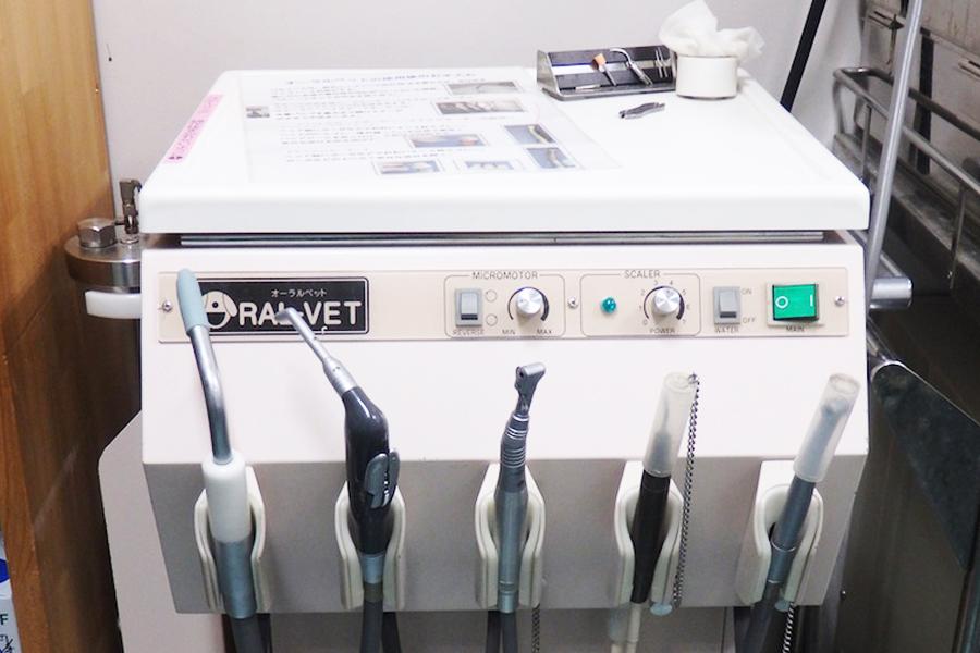 歯科用ユニット:歯石除去や奥歯の抜歯で使用します。